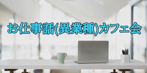 福岡異業種交流会カフェ会