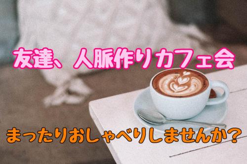 友達作り福岡交流会カフェ会