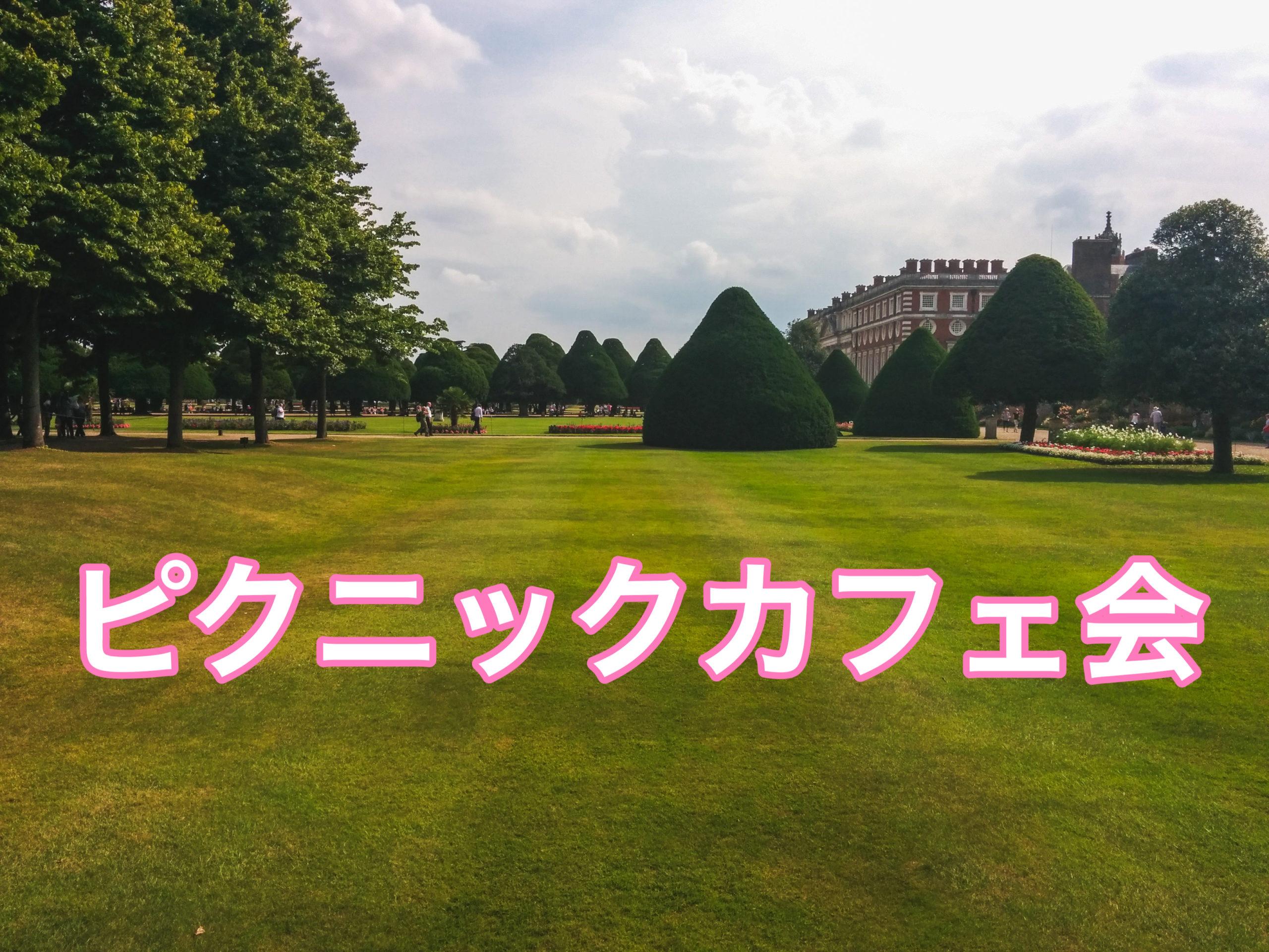 福岡花見ピクニック交流会カフェ会