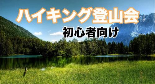 福岡登山トレッキング