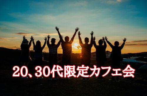 福岡20.30代カフェ会交流会