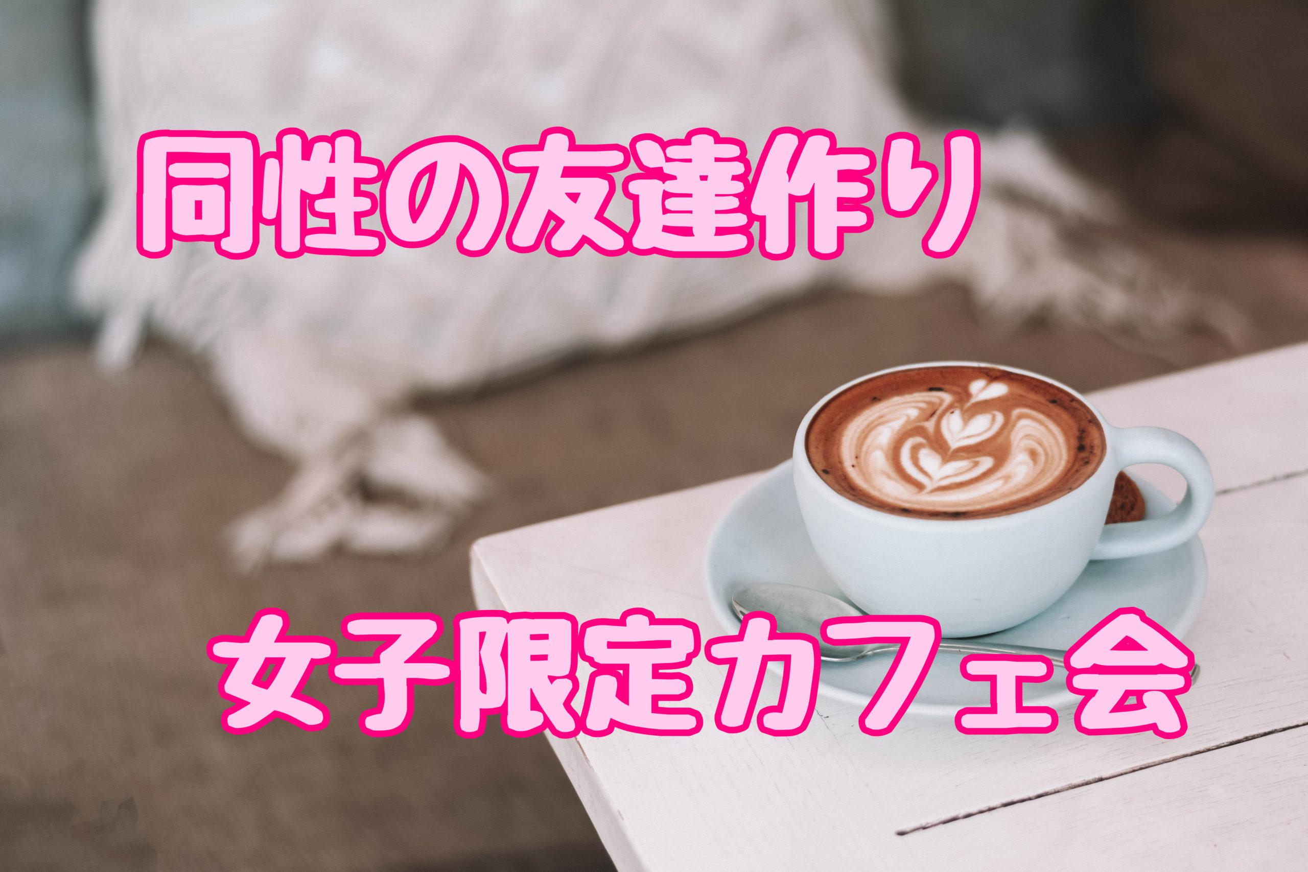 福岡友達交流会laraカフェ会