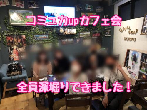 福岡友達作りカフェ会交流会