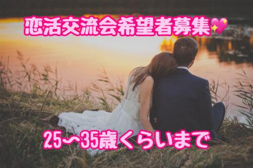 福岡恋活交流会カフェ会