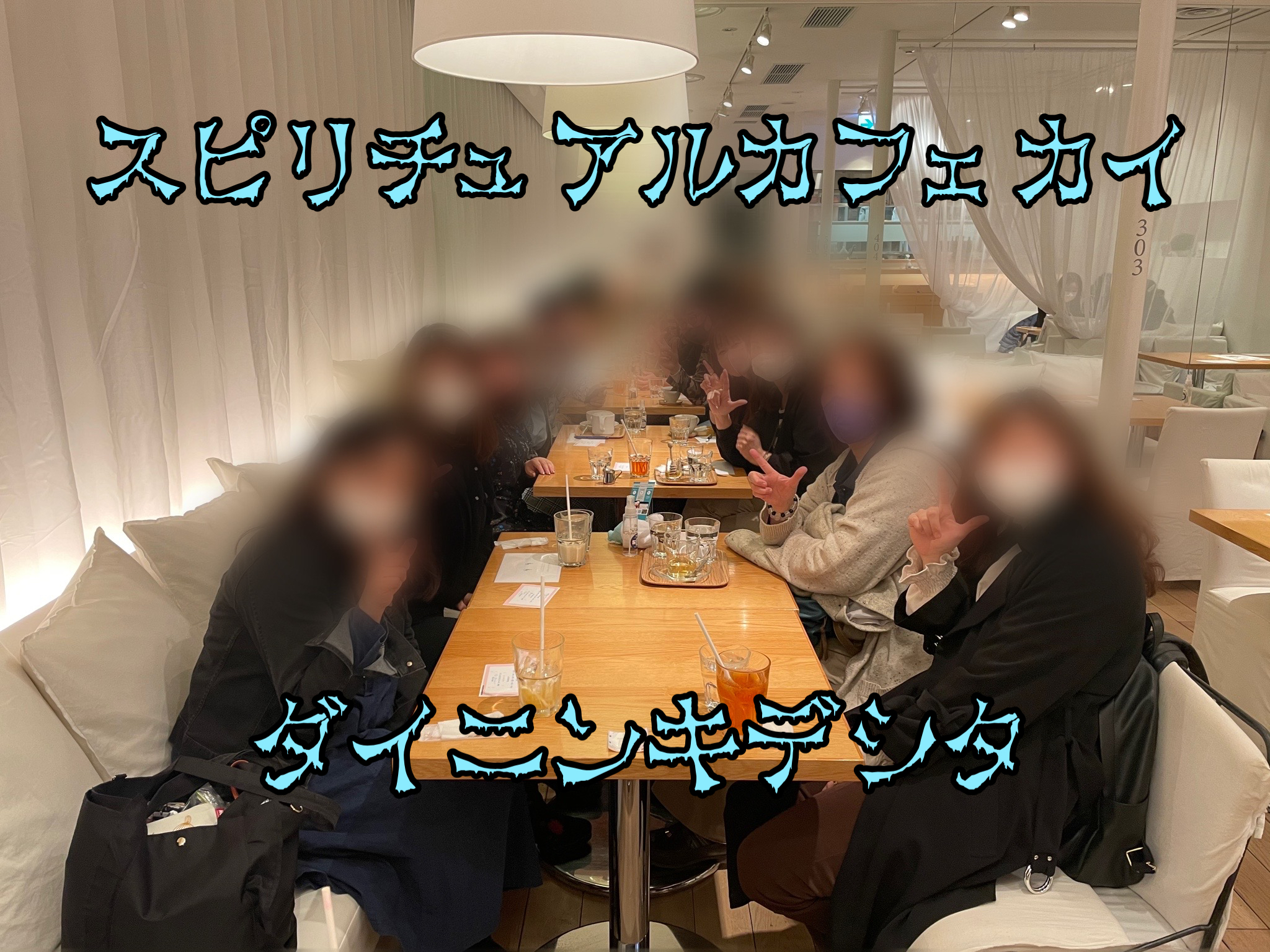 福岡スピリチュアル占いカフェ会