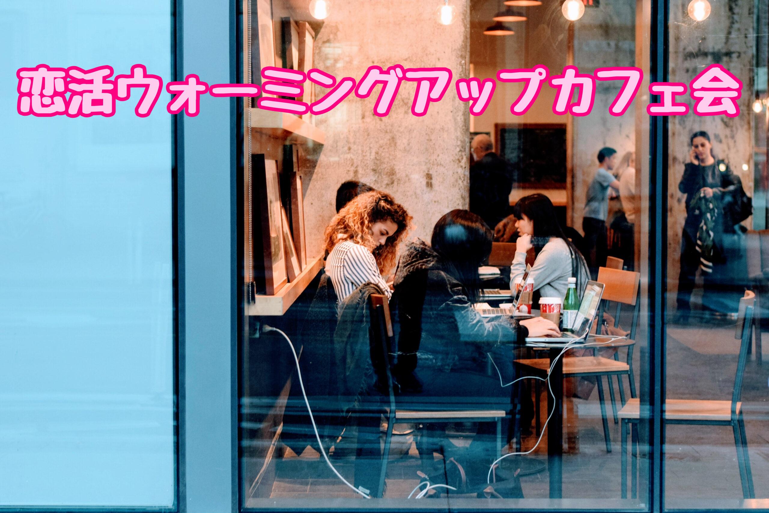 福岡20.30代恋活カフェ会交流会サークル